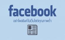Facebook ออกเตือน!! อย่าโพสลิงค์ไปเว็บไซต์คุณภาพต่ำ!
