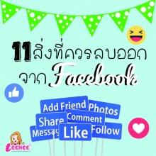 11 สิ่งที่ควรลบออกจากFacebook!!