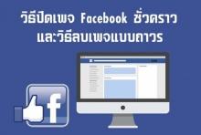 อะไรจะเกิดขึ้นบ้าง เมื่อเราทำการปิดบัญชี Facebook