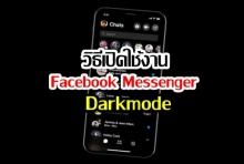 เปิดใช้งานแล้ว! Facebook Messenger Dark Mode