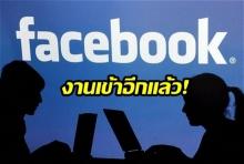 งานเข้า! Facebook ถูกสอบสวนหลังแชร์ข้อมูลผู้ใช้ให้บริษัทกว่า 150 แห่ง