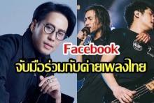 """Facebook"" จับมือ ""GMM Grammy และ RS""  ให้ใช้เพลงประกอบวิดีโอโพสต์แชร์ในเฟซบุ๊ก,ไอจีได้แล้ว"