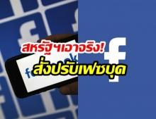 """งานนี้เอาจริง! สหรัฐสั่งปรับเงิน """"เฟซบุ๊ก 5,000 ล้านดอลลาร์"""" ข้อหา """"ละเมิดความเป็นส่วนตัว"""" ผู้ใช้งาน"""