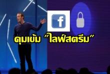 เฟซบุ๊ก เผยแนวทางเบื้องต้น ในการคุมเข้ม ไลฟ์สตรีม