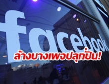 ไทยโดนด้วย! เฟซบุ๊กล้างบางบัญชี-เพจปลอมปลุกปั่นใน4ประเทศ