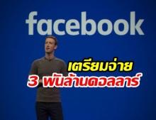 เฟซบุ๊ก เตรียมจ่ายเงิน 3 พันล้านดอลลาร์ หลังถูกสอบนโยบายความเป็นส่วนตัว