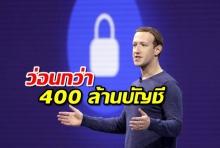 หลุดข้อมูลเบอร์โทรศัพท์ของผู้ใช้งาน Facebook ว่อนกว่า 400 ล้านบัญชี