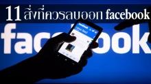 เตือนภัย! 11 สิ่งที่ควรลบออกจาก Facebook เพื่อความปลอดภัยของตัวท่านเอง (มีคลิป)