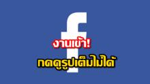 งานเข้า! แอปฯ Facebook แสดงรูปเป็นจัตุรัส กดดูรูปเต็มไม่ได้ เซฟไม่ได้