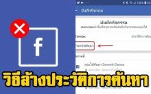 วิธีล้างประวัติการค้นหาบน Facebook Search